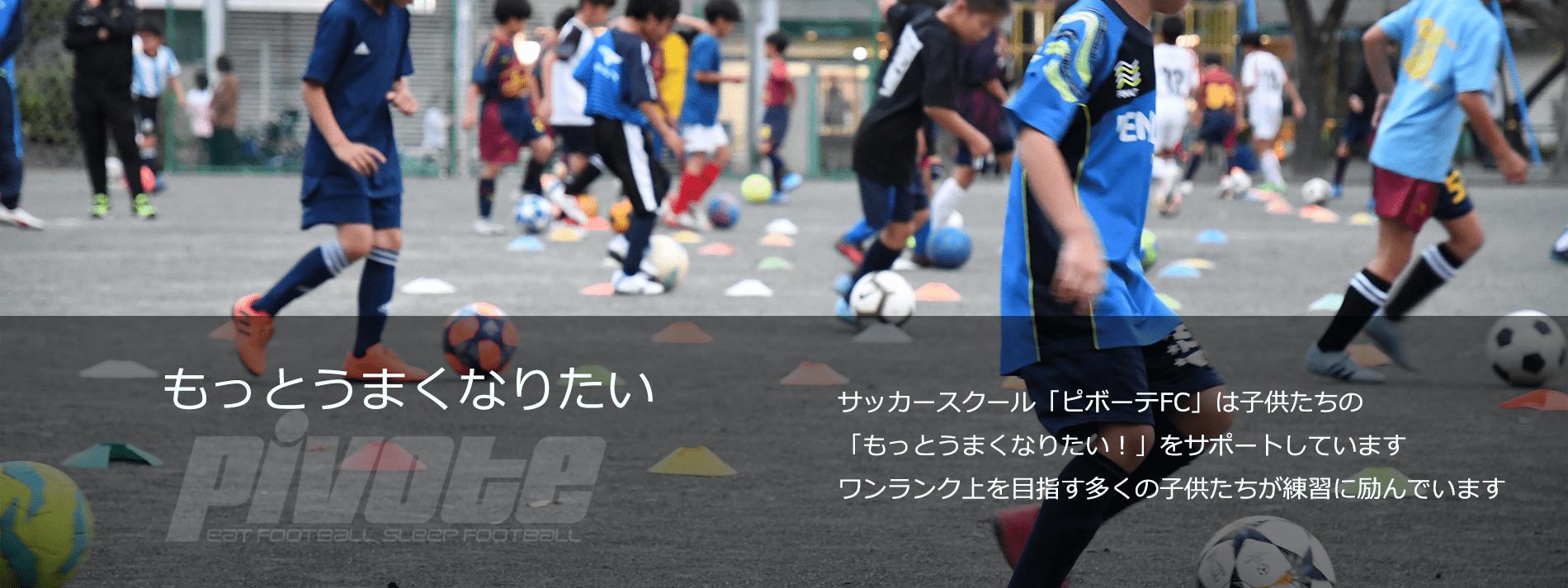 目黒区・品川区のサッカースクール「Pivore-FC (ピボーテフットボールクラブ)」